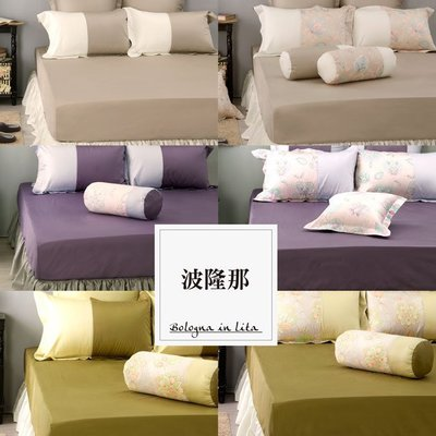 《60支紗》雙人加大床包/枕套/3件式【共六色】波隆那100%精梳棉-麗塔寢飾-