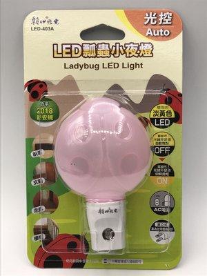 《鉦泰生活館》朝日光電 LED-403A LED瓢蟲光控小夜燈