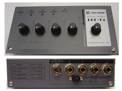 光華商場 ⊙鈞釩音響⊙ DAR CHAN(PRE-04)4CH麥克風混音器)台灣製造