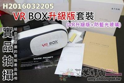 【艾米精品】VR BOX升級版套裝(VR升級版+防藍光玻璃)真幻影魁魔鏡真幻魔鏡小宅魔鏡1S暴風魔鏡3代VR PARK