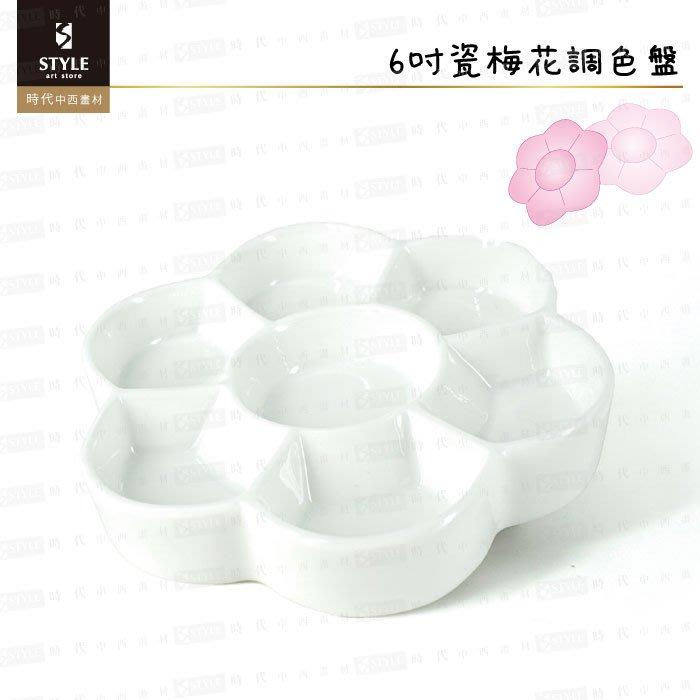 【時代中西畫材】6吋 瓷器 梅花調色盤 水彩/顏彩/墨汁 適用