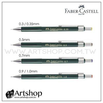 【Artshop美術用品】德國 FABER 輝柏 TK Fine 高級製圖自動鉛筆 (4款規格)