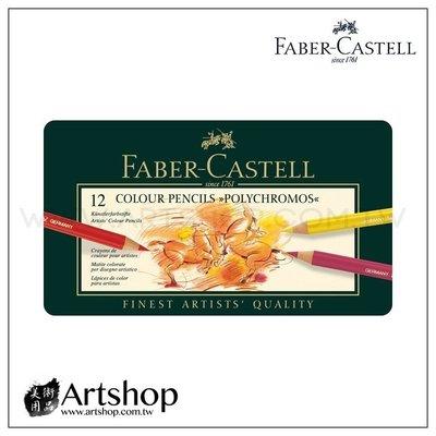 【Artshop美術用品】德國 FABER 輝柏 藝術家級油性色鉛筆 (12色) 綠盒