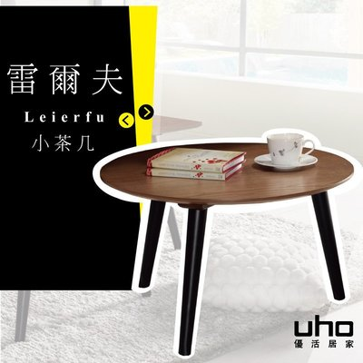 小茶几【UHO】雷爾夫小茶几  JM1...