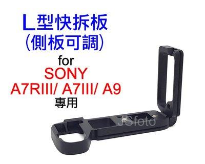 @佳鑫相機@(全新品)L型快拆板(側板可調)Sony A7RIII A7III A9專用 L型手把 Arca規格 直拍架