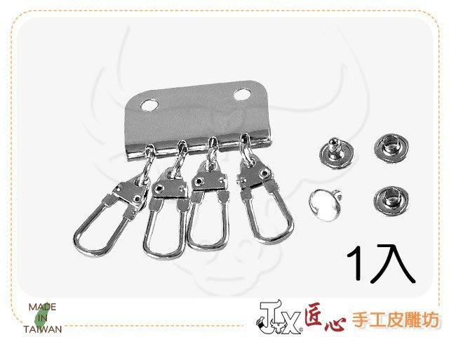 ☆ 匠心 手工皮雕坊 ☆  四勾鎖(銀)1入 (D0341)  (附上2組8×6固定釦) 鑰匙包 / 五金材料