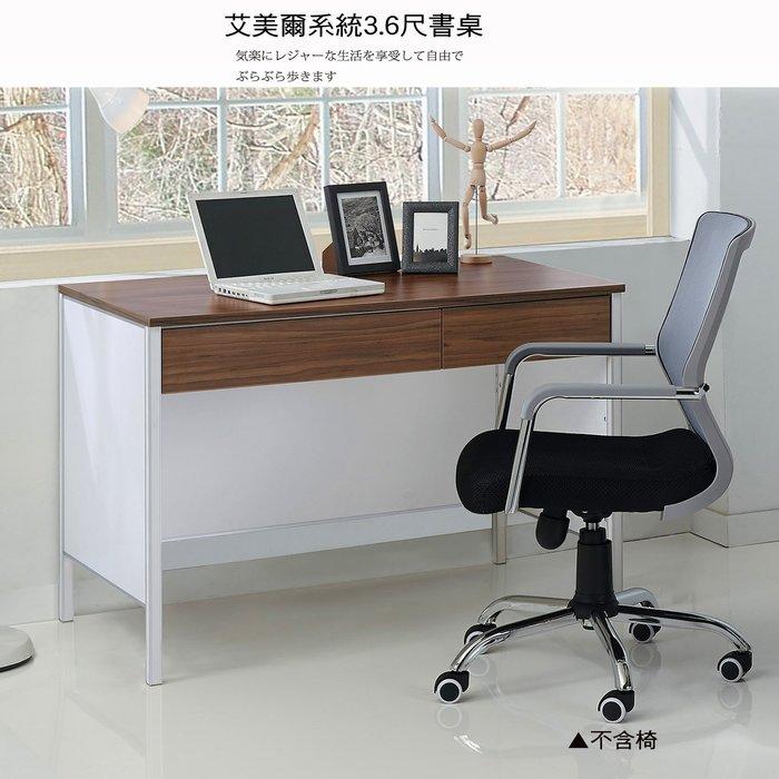 【UHO】艾美爾系統3.6尺書桌 免運費 HO18-613-2 615-1 618-2 623-1