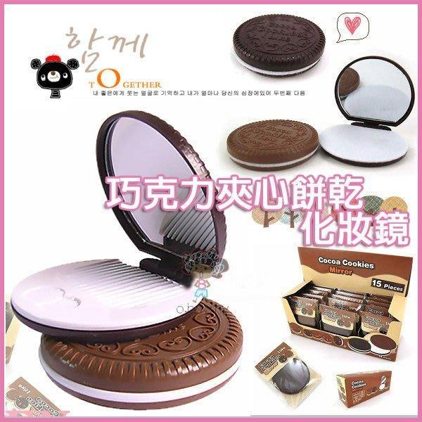 巧克力夾心餅乾化妝鏡/巧克力鏡子/折疊便攜鏡/梳子/圓鏡/摺疊鏡/鏡子/ 隨身鏡梳組  來店禮