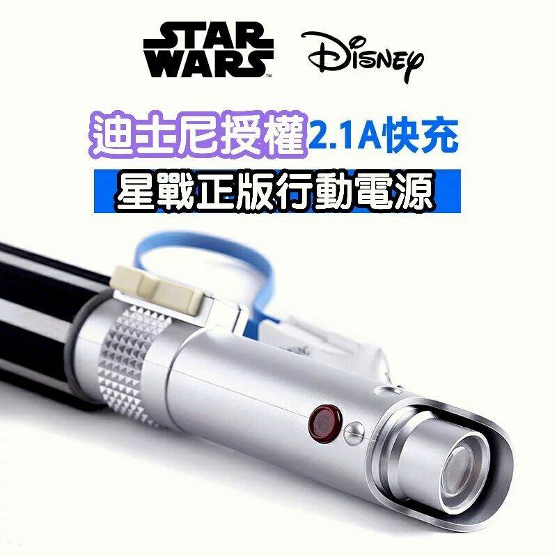 預購 迪士尼星際大戰光劍造型行動電源6000mAh