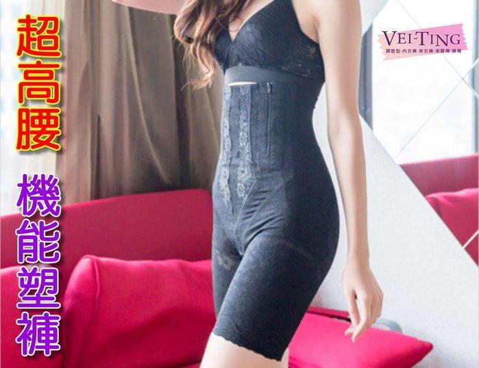 [08]《Vei-Ting》超高腰機能束褲*大腿排扣設計束腹束腰翹臀提臀塑大腿*褲襠開口開洞!產後必穿拉鍊設計