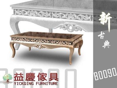 【大熊傢俱】B0090 新古典大茶几 茶几 桌子 矮桌 歐式 法式 數千坪展示店