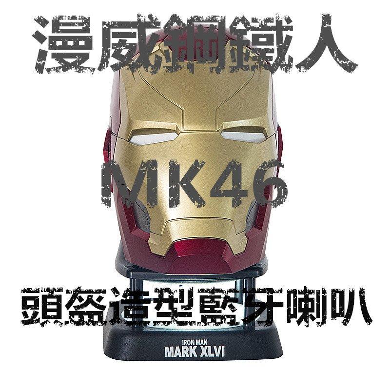 正版授權MARVEL/漫威鋼鐵人藍牙音響復仇者聯盟英雄聯盟超級英雄超人藍芽喇叭藍芽音響藍牙音箱無線音響MK46 M46
