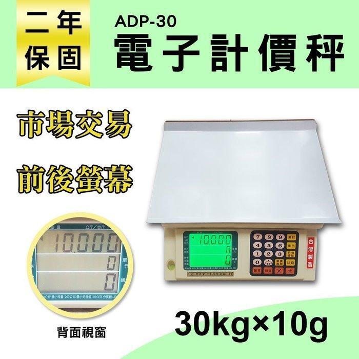 ADP-30 市場計價秤 交易秤 磅秤 電子秤 市場秤 【30kg×10g】 前後雙螢幕 蓄電池 兩年保固