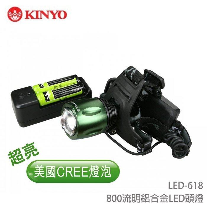 【限量加贈 Micro USB充電線x1】耐嘉KINYO LED-618 流明鋁合金 LED 頭燈/露營/附電池與充電器
