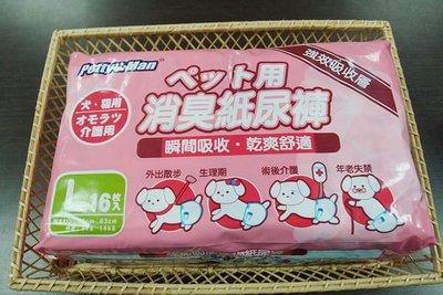【愛狗生活館】PET寵物紙尿褲/生理褲(L)16片裝一箱賣場