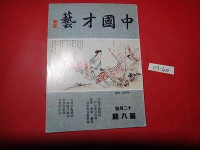 【愛悅二手書坊 03-60】中國才藝雜誌十二月號第八期 民國76