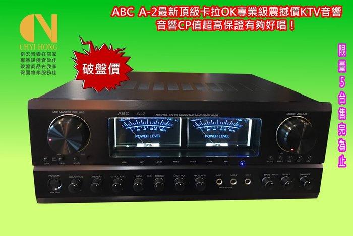 台灣製造保證音質最棒唱歌效果一級棒精品頂級卡拉OK擴大機日系迴音IC晶片300W大功率輸出保證好唱歌唱班老師指定使用機