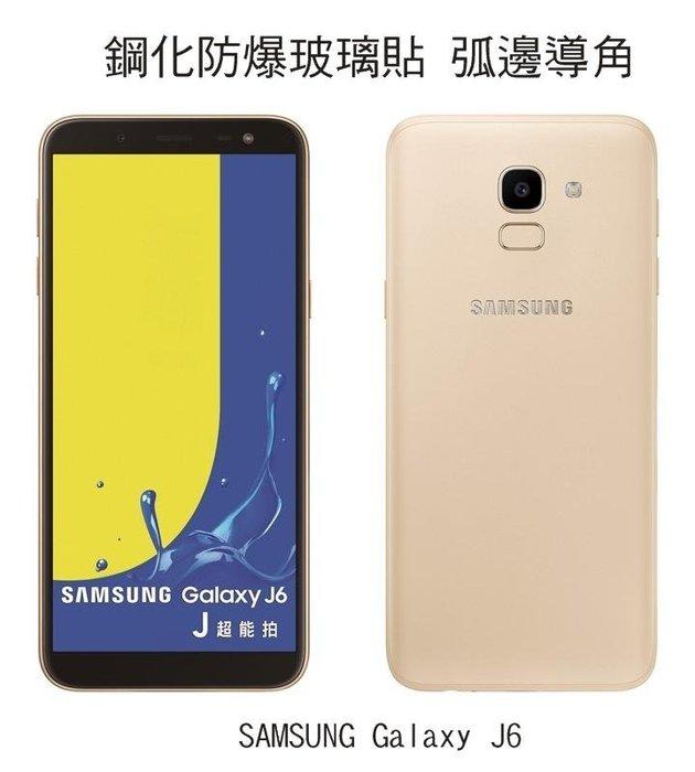 *phone寶*AGC SAMSUNG Galaxy J6 鋼化防爆玻璃貼 弧邊導角 9H 2.5D