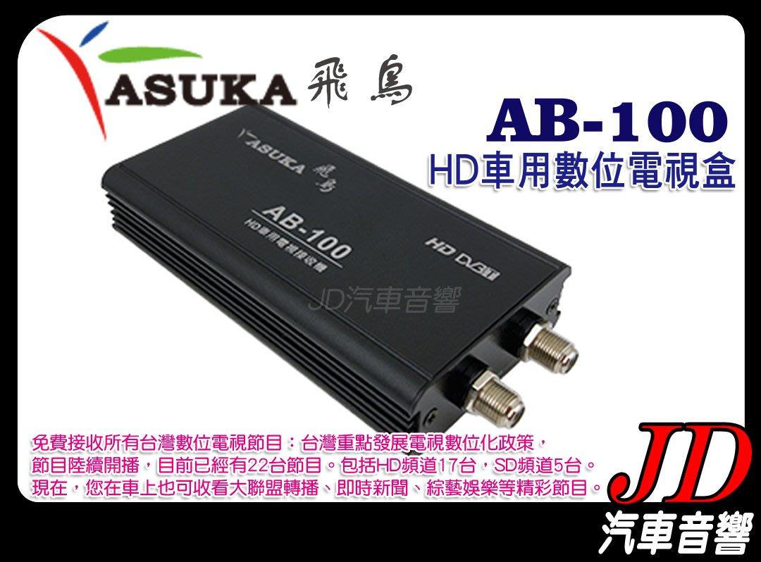 【JD 新北 桃園】ASUKA 飛鳥 AB-100 HD車用電視 免費接收所有台灣數位電視節目 高收訊靈敏度 台灣製造