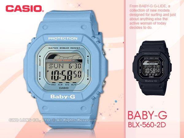 CASIO手錶專賣店 國隆 BABY-G BLX-560-2D 衝浪繽紛電子女錶 樹脂錶帶 珍珠藍錶面 防水200米 潮汐圖 BLX-560