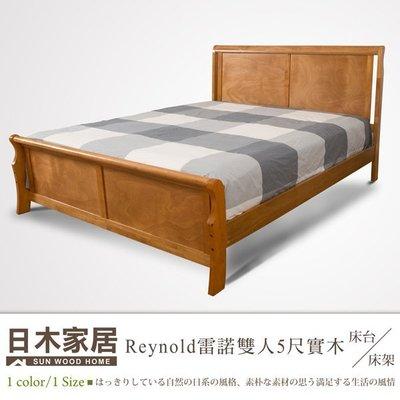 床架 雙人床 日木家居 Reynold雷諾雙人5尺實木床台/床架 SW8030【多瓦娜】
