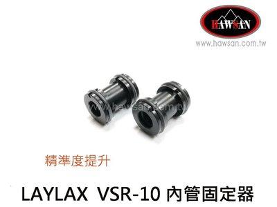 LAYLAX PSS10 FOR MARUI VSR-10(BAR10/VSR10/VSR11) 內管固定器~提升精準射