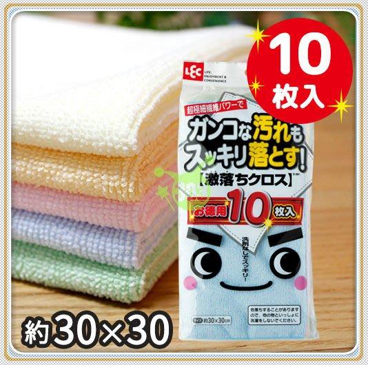 303生活雜貨館 日本進口 S-361 超極細纖維抹布(10入)