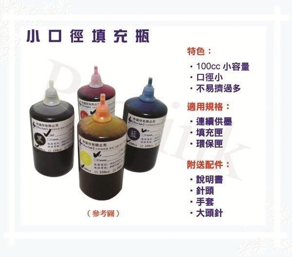 【Pro Ink】連續供墨 - HP 57 專用寫真奈米墨水 100cc - 5652 / 6110