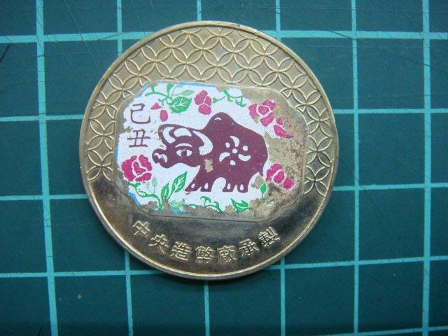 中央造幣廠(己丑)牛年.紀念章.品項如圖