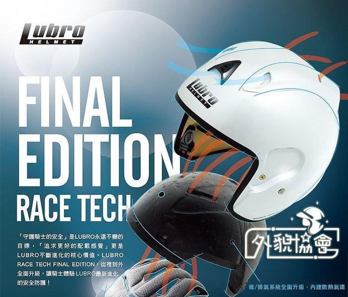 外貌協會     LUBRO 安全帽 RACE TECH 2   鏡座 單買區