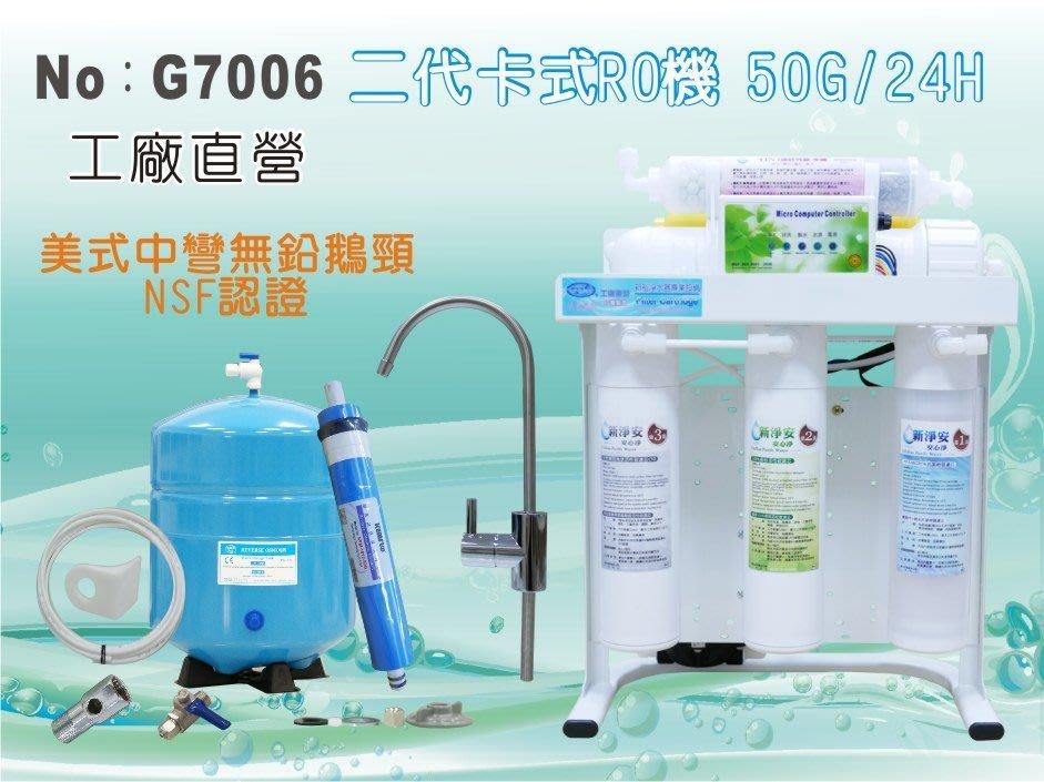 【水築館淨水】RO逆滲透純水機300型 50G 全自動沖洗 7道腳架式 快拆濾心 淨水器 咖啡機(貨號G7006)