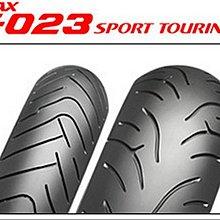 三立二輪 160 70 ~17R 73W ZR級 普利司通 BT023 休旅胎  含 氮氣