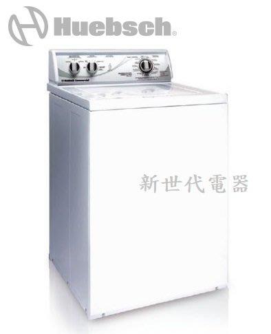 **新世代電器**@Huebsch 優必洗 12公斤直立式洗衣機 ZWN432