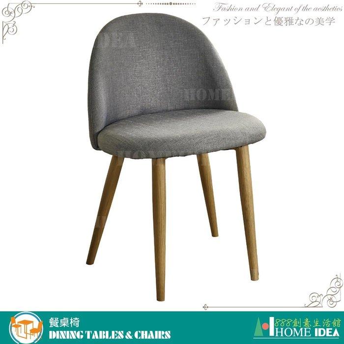 『888創意生活館』202-484-16喬絲灰布鐵藝餐椅$1,500元(17-5餐廳專用餐桌餐椅cafe咖啡)高雄家具
