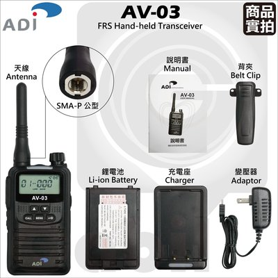 【中區無線電】ADI AV-03 FR...