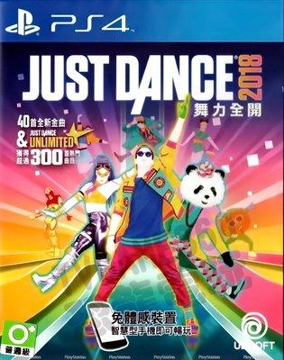 【二手遊戲】PS4 舞力全開2018 Just Dance 2018 中文版【台中恐龍電玩】