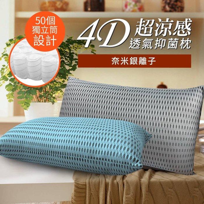 專利獨立筒4D透氣網層銀離子抑菌枕/2色任選    釋放壓力的專家枕!