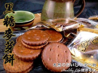 黑糖麥芽糖350g  [TW00308]健康本味