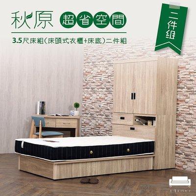 床組【UHO】秋原超省空間3.5尺床組二件組(床頭式衣櫃+ㄧ抽床底) 2月促