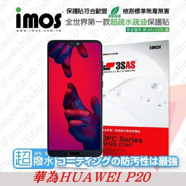 【愛瘋潮】華為 HUAWEI P20  iMOS 3SAS 防潑水 防指紋 疏油疏水 螢幕保護貼