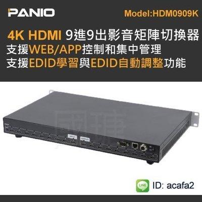 4K 9進9出HDMI影音切換交叉分配器-手機APP控制 HDMI切換器《✤PANIO國瑭資訊》HDM0909K