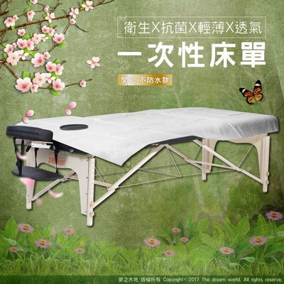 不織布 一次性床單 拋棄式床單 按摩專用 每包100張(開孔-不防水款)