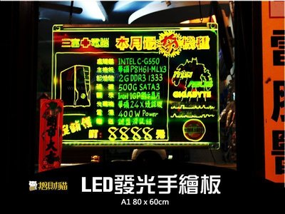 【招財貓LED】A1-H(橫)一片三用型 LED手寫廣告板/黑板/告示牌/畫板/透明白板