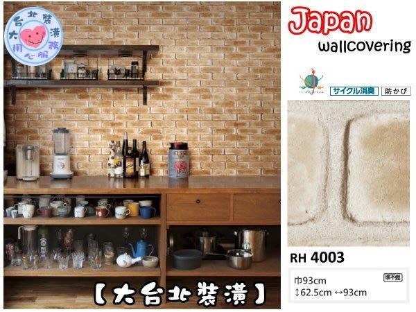 【大台北裝潢】日本進口空気を洗う壁紙RH* 仿建材 暖色磚紋   4003  