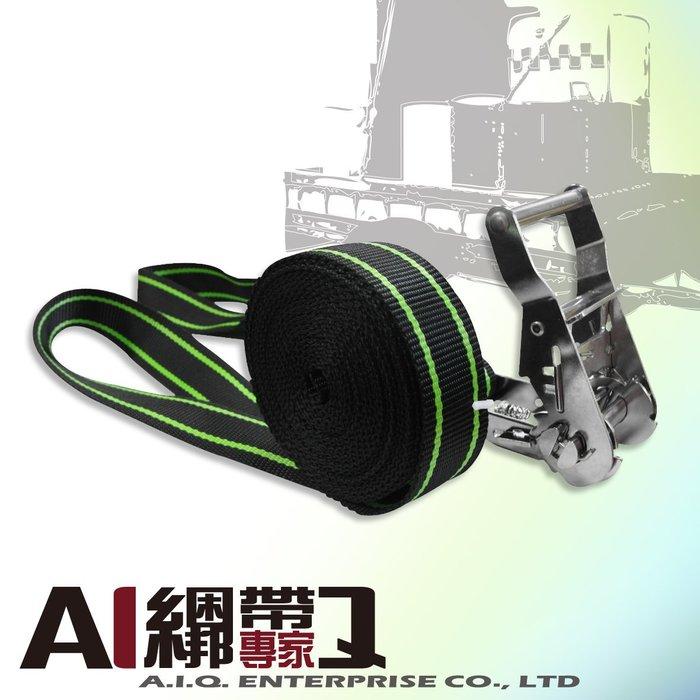 A.I.Q.綑綁帶專家- LT 0104S棘輪貨物綁帶-輕型白鐵手拉器 /一環38mm x 5M 快速捆物帶