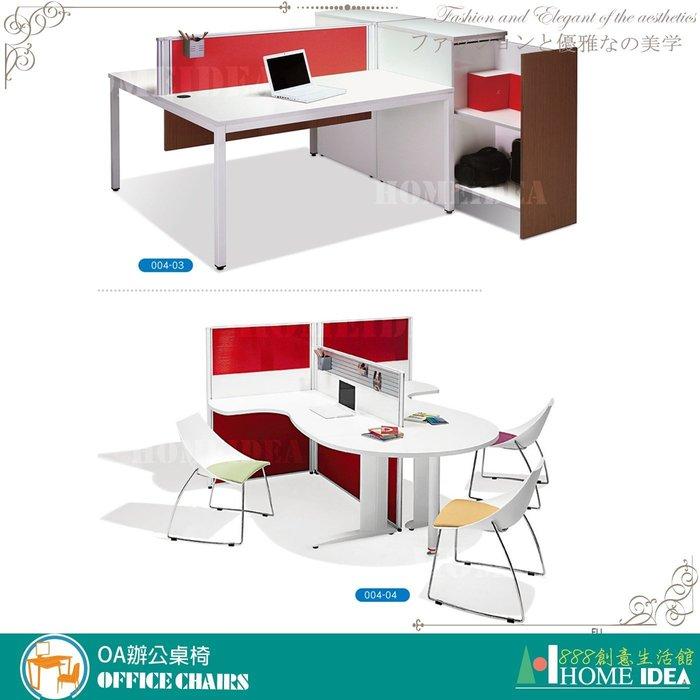 『888創意生活館』176-001-46屏風隔間高隔間活動櫃規劃$1元(23OA辦公桌辦公椅書桌l型會議桌電)台南家具