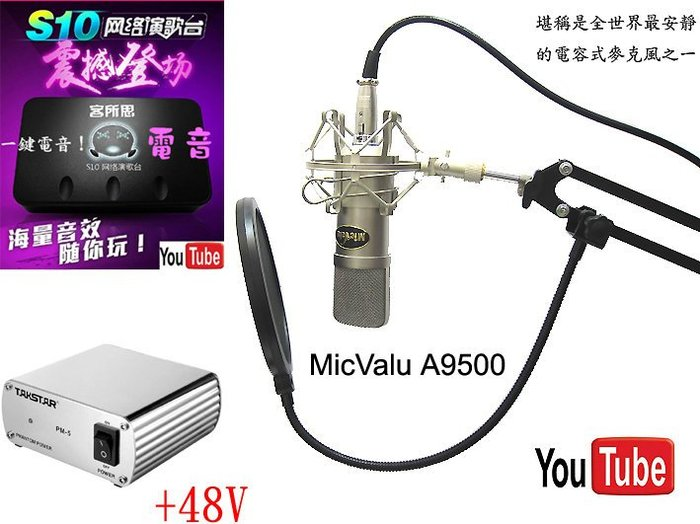 RC第15號之10:s10+Micvalu A9500電容式麥克風+支架+防噴網+48v電源送166音效