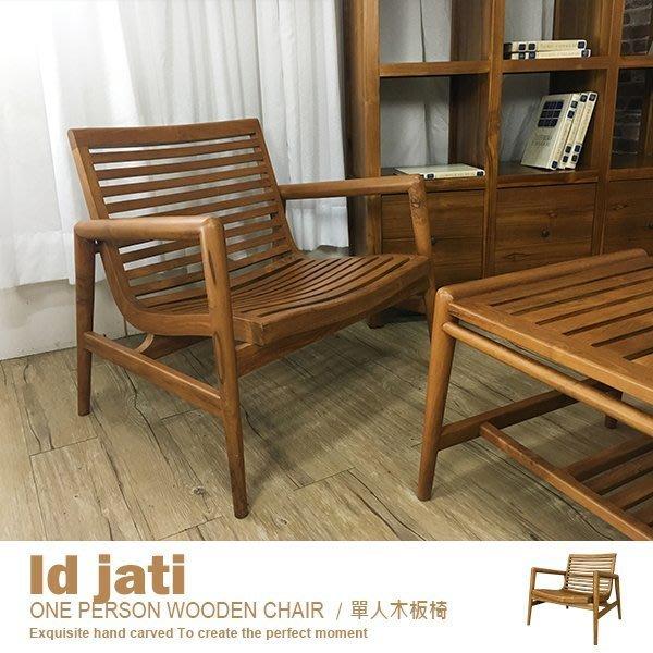 單人位沙發 木板椅(另有雙人位) 柚木 鄉村 北歐 (A級政府柚木)【IDKT-1P】品歐家具