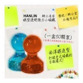 HANLIN 辦公居家 棋型透明強力小磁鐵 (可吸8張A4紙) (一盒50顆裝) 七武海