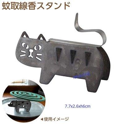 日本Decole concombre加藤真治2018黑貓鐵製人偶造型蚊香器組